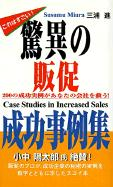 Case Studies in Increased Sales - Miura, Susumu; Mura, Susumu
