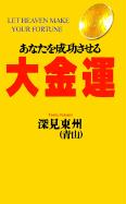 Let Heaven Make Your Fortune - Fukami, Toshu