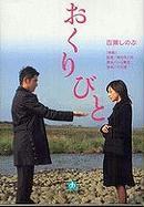 Okuribito - Shinobu, Momose