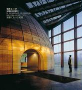 Eriko Horiki: Washi in Architecture (English, German, Spanish, French and Japanese Edition)