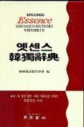 Minjungs Essence Koreanisch-Deutsches Wörterbuch