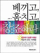 Beiggigo Humchigo, Changjohara - Kim, Jongchun