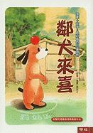 Lin Quan Lai XI - Zhang, Fangzhi