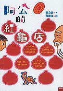 Ah Gong de Hong Gui Dian - Zheng, Zhongxuan