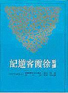 Xin Yi Xu Xia Ke You Ji (3 - Huang, Sheng