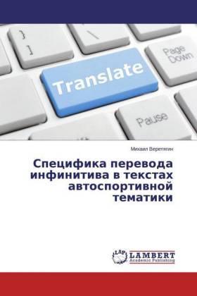 Specifika perevoda infinitiva v textah avtosportivnoj tematiki - Veretyagin, Mihail