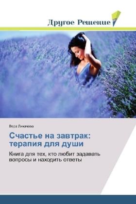 Schast'e na zavtrak: terapiya dlya dushi - Kniga dlya teh, kto ljubit zadavat' voprosy i nahodit' otvety - Lihacheva, Vera